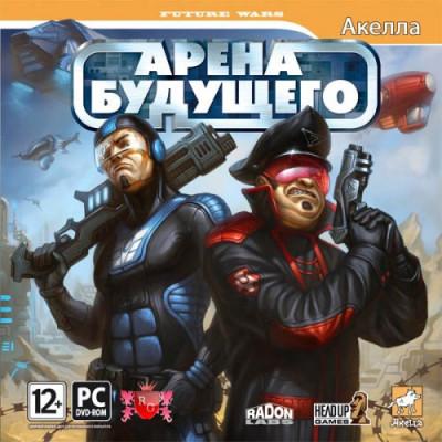 Future Wars: Арена будущего [PC, Jewel, русская версия]