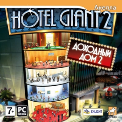 Hotel Giant: Доходный дом 2 [PC, Jewel, русская версия]