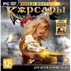 Корсары: Каждому свое!. Gold Edition [PC, Jewel, русская версия]