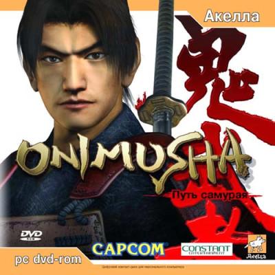 Onimusha: Путь самурая [PC, Jewel, русская версия]
