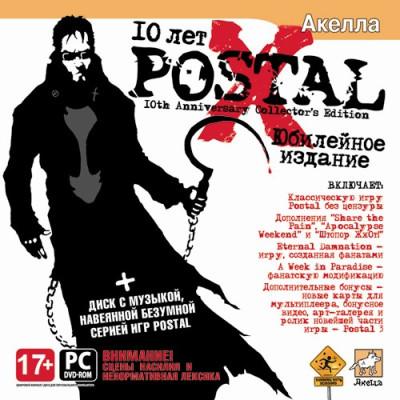Postal: 10 лет. Юбилейное издание [PC, Jewel, русская версия]