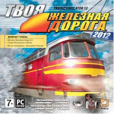 Trainz 2012: твоя железная дорога [PC, Jewel, русская версия]