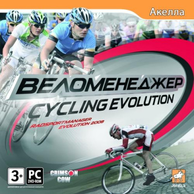 Веломенеджер: Cycling Evolution [PC, Jewel, русская версия]
