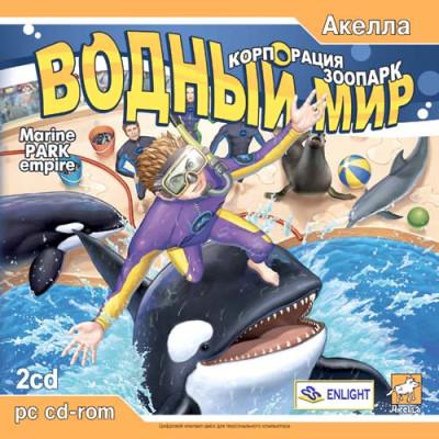 Водный мир: Корпорация зоопарк [PC, Jewel, русская версия]