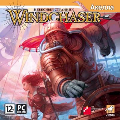 Windchaser: Небесный странник [PC, Jewel, русская версия]