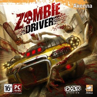 Zombie Driver: Кровь на колесах [PC, Jewel, русская версия]