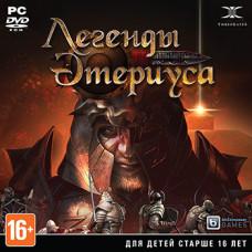Легенды Этериуса [PC, Jewel, русская версия]