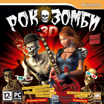 Рок-Зомби 3D [PC, Jewel, русская версия]