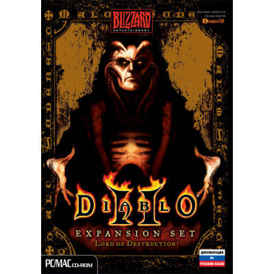 Diablo II: Lord of Destruction [PC, русская документация]