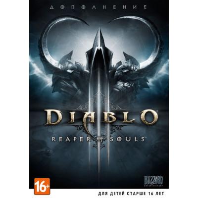 Diablo III: Reaper of Souls (дополнение) [PC, русская версия]