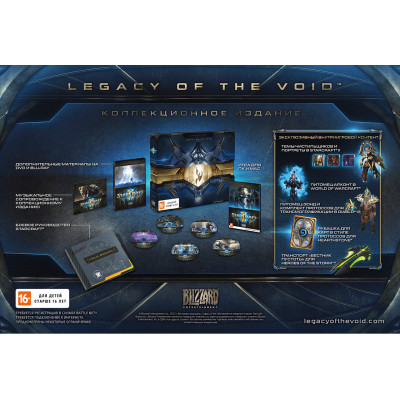 Starcraft II: Legacy Of The Void. Коллекционное издание [PC, русская версия]