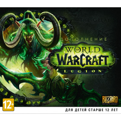 World of Warcraft: Legion (дополнение) [PC, Jewel, русская версия]