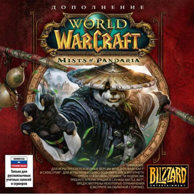 World of Warcraft: Mists of Pandaria [PC, Jewel, русская версия]