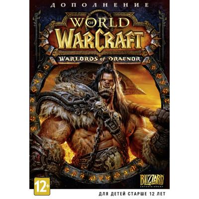 World of Warcraft: Warlords of Draenor [PC, русская версия]