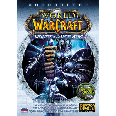 World of Warcraft: Wrath of the Lich King [PC, русская версия]