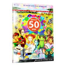 50 хитов для всех возрастов [PC, русская версия]