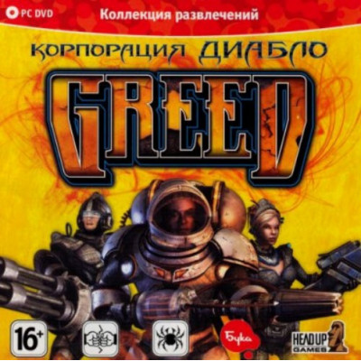 Greed: Корпорация Диабло [PC, Jewel, русская версия]