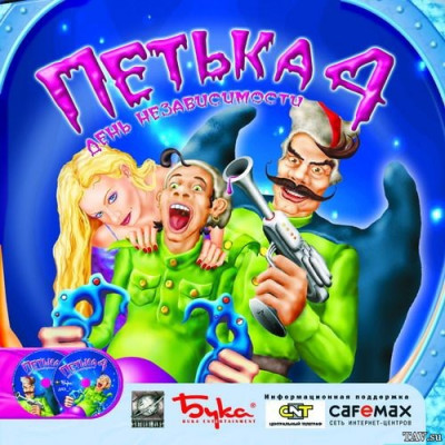 Петька 4: День независимости [PC, Jewel, русская версия]
