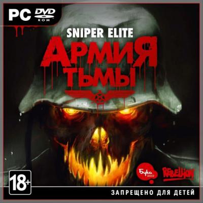 Sniper Elite: Армия тьмы [PC, Jewel, русские субтитры]