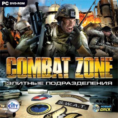 Combat Zone: Элитные подразделения [PC, Jewel, русская версия]