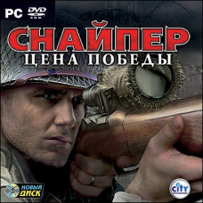 Снайпер: Цена победы [PC, Jewel, русская версия]