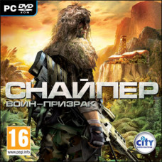 Снайпер: Воин-Призрак [PC, Jewel, русская версия]