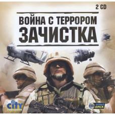 Война с террором: Зачистка [PC, Jewel, русская версия]