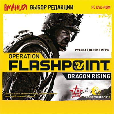Operation Flashpoint: Dragon Rising (Игромания: Выбор редакции) [PC, Jewel, русская версия]