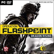 Operation Flashpoint: Dragon Rising [PC, Jewel, русская версия]