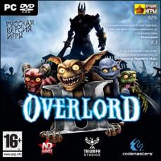 Overlord II [PC, Jewel, русская версия]