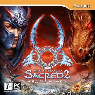 Sacred 2: Лед и кровь [PC, Jewel, русская версия]