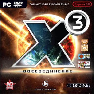 X3: Воссоединение 2.0 [PC, Jewel, русская версия]