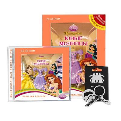 Disney Принцессы: Юные модницы (Игры для девочек) [PC, русская версия]