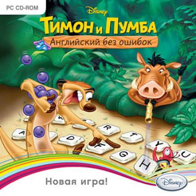 Disney: Школьный набор: Тимон и Пумба: Английский без ошибок [PC, русская версия]