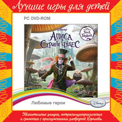Disney: Алиса в стране Чудес (Лучшие Игры для Детей) [PC, Jewel. русская версия]