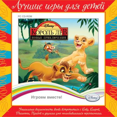 Король Лев: Новые приключения (Лучшие Игры для Детей) [PC, Jewel, русская версия]