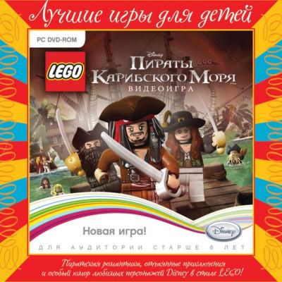 Disney LEGO: Пираты Карибского Моря (Лучшие Игры для Детей) [PC, Jewel, русская версия]