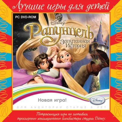 Рапунцель: Запутанная история (Лучшие Игры для Детей) [PC, Jewel, русская версия]