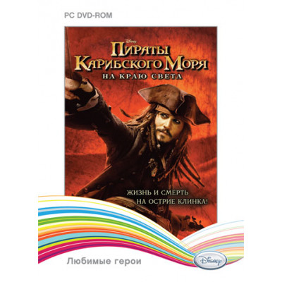 Disney Пираты Карибского моря: На краю света [PC, русская версия]