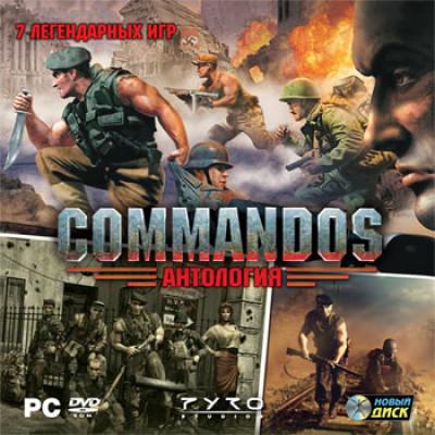 Антология Commandos [PC, Jewel, русская версия]
