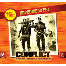 Conflict: Секретные операции (Хорошие игры) [PC, Jewel, русская версия]