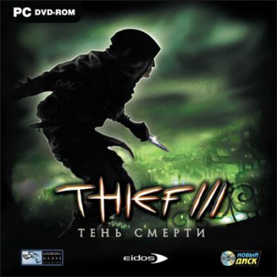 Thief 3: Тень смерти [PC, Jewel, русская версия]