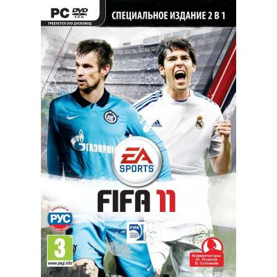 FIFA 11: Специальное издание 2 в 1 [PC, русская версия]