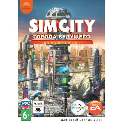Игра для PC SimCity Города будущего (дополнение) (русская версия)
