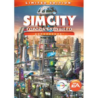 SimCity Города будущего. Limited Edition (дополнение) [PC, русская версия]