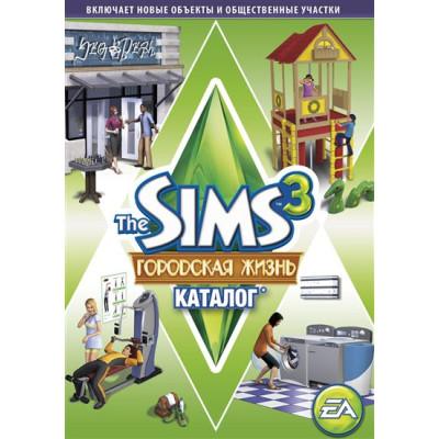 Sims 3: Городская жизнь - Каталог [PC, русская версия]