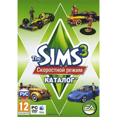 Sims 3: Скоростной режим - Каталог [PC, русская версия]