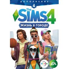 Sims 4: Жизнь в городе (дополнение) [PC, русская версия]