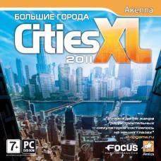 Cities XL 2011: Большие города [PC, Jewel, русская версия]