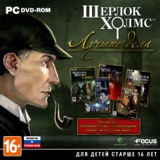 Шерлок Холмс: Лучшие дела [PC, Jewel, русская версия]
